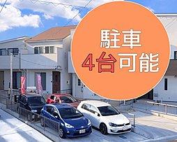 【プライスダウン】駅近・駐車4台・庭付き~安城町分譲~の外観