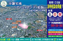 宅地「プレシャスシティ松阪」(松阪駅近、整形地)の外観