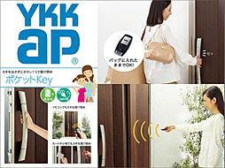 ポケットKey(YKKap)