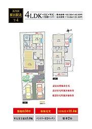 LDK和室続間・収納充実プラン(T-2)