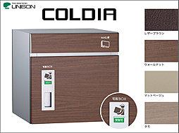宅配ボックス【COLDIA】