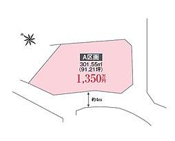 【アゲルホーム】土地分譲 守谷市立沢 1350万円の外観