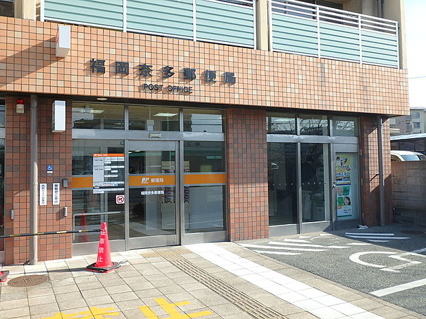 福岡奈多郵便局