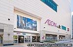 ■イオン新百合ヶ丘店(約2,260m・2014年3月撮影)
