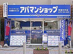 アパマンショップ箕面中央店 株式会社ホームワーク