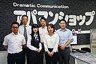 アパマンショップ鳴門店 株式会社 東京不動産