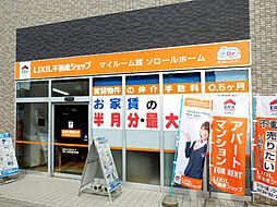 株式会社LIXILリアルティ小樽営業所 マイルーム館 ソロールホーム