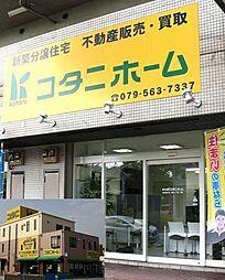 株式会社コタニホーム