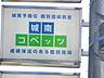 周辺,3SLDK,面積125.87m2,賃料28.0万円,相鉄いずみ野線 緑園都市駅 徒歩9分,,神奈川県横浜市泉区岡津町