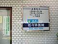 佐々木医院 3...