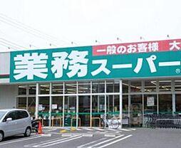 業務スーパー綾瀬店 381m