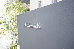 エトワ−ルM[101号室]の外観