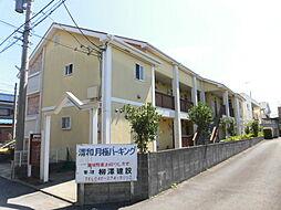 神奈川県大和市西鶴間2丁目の賃貸アパートの外観