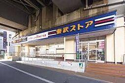 東武ストア640m
