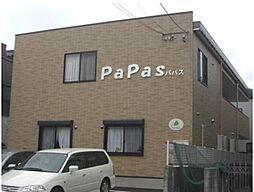 PAPAS[2階]の外観