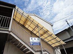 青雲荘[201号室]の外観
