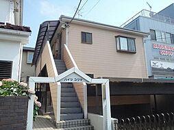 ハイツコジマ[1階]の外観
