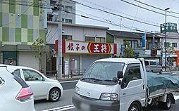 餃子の王将須磨店 315m