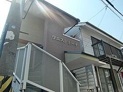 ウエストポーチ[2階]の外観