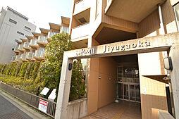 東京都世田谷区玉川田園調布2丁目の賃貸マンションの外観