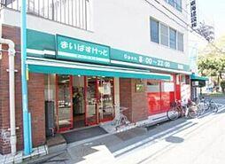 まいばすけっと潮田町店 367m