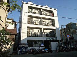 プライムハウス豊南[2階]の外観