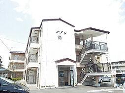 メゾン昴[1階]の外観