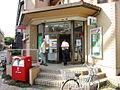 中川駅前郵便局...