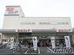東武ストア西尾久店 479m