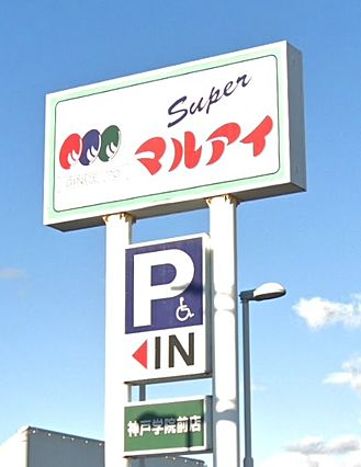 【スーパー】マ...