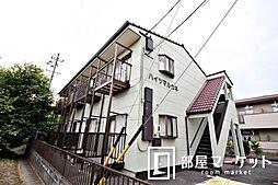愛知県豊田市三軒町1丁目の賃貸アパートの外観