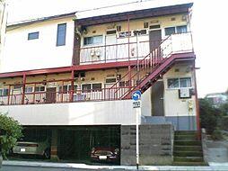 東京都世田谷区三宿2丁目の賃貸アパートの外観