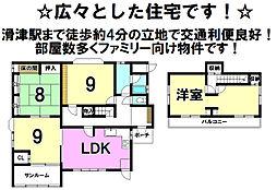 滑津駅 980万円