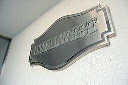 ドミールウエスト[203号室]の外観