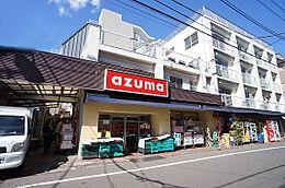 スーパーAZUMA五本木店まで824m