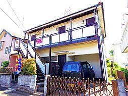 東京都小平市栄町1丁目の賃貸アパートの外観