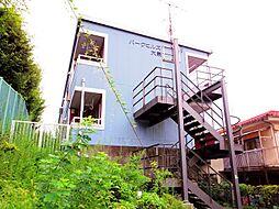 パークヒルズ大泉[1階]の外観