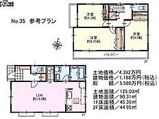 35号地 建物プラン例(間取図) 小平市小川町2丁目