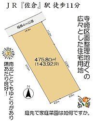 総武本線 佐倉駅 徒歩11分