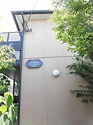 メゾン音の杜[105号室号室]の外観