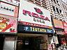 周辺,1LDK,面積43.2m2,賃料14.5万円,東京メトロ副都心線 池袋駅 徒歩4分,東京メトロ有楽町線 要町駅 徒歩11分,東京都豊島区池袋2丁目