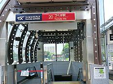 つくば駅(8400m)