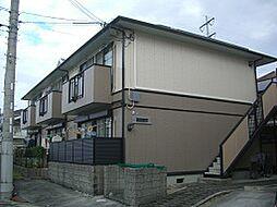 兵庫県宝塚市高司2丁目の賃貸アパートの外観