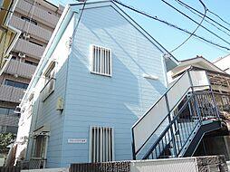 東京都世田谷区池尻2丁目の賃貸アパートの外観
