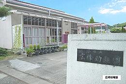 広峰幼稚園 約180m