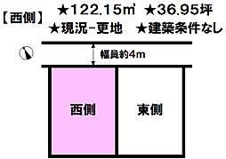東野5丁目/西区画/全2区画