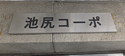池尻コーポ(登記簿上名称無)