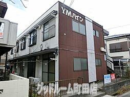 YMハイツ[1階]の外観
