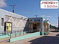 JR鷲津駅まで...