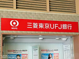 三菱UFJ銀行高畑支店まで461m 徒歩6分